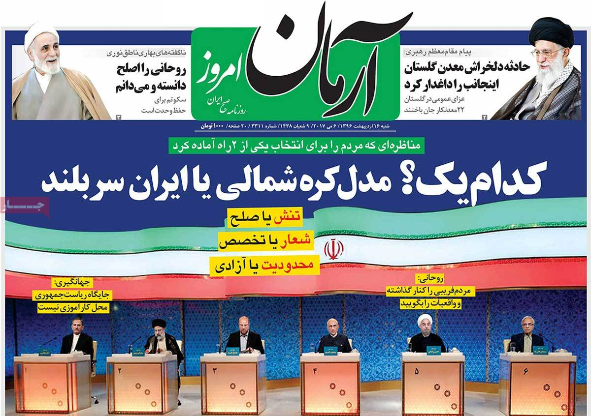 A Look at Iranian Newspaper Front Pages on May 6 - arman