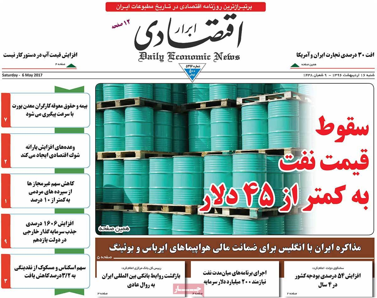 A Look at Iranian Newspaper Front Pages on May 6 - abrar eghtesadi