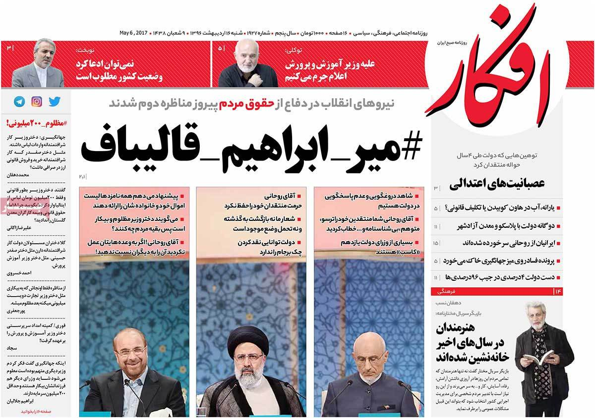 A Look at Iranian Newspaper Front Pages on May 6 - afkar