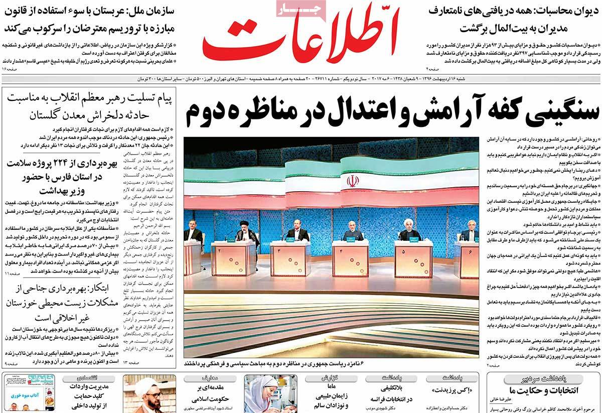A Look at Iranian Newspaper Front Pages on May 6 - etelaat