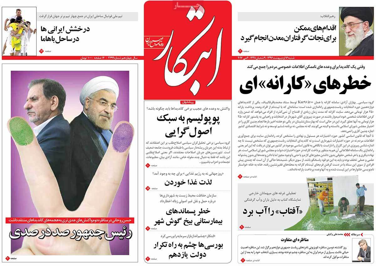A Look at Iranian Newspaper Front Pages on May 6 - ebtakar