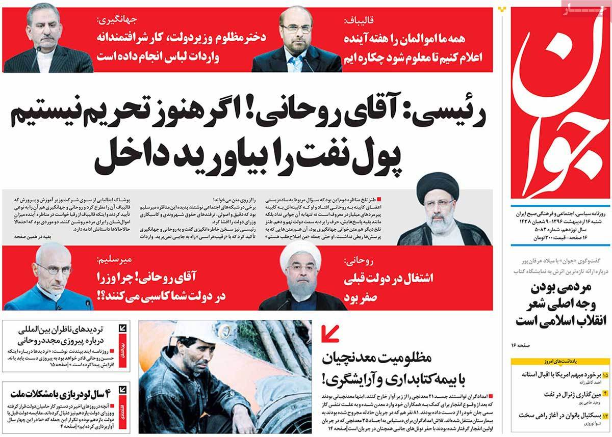 A Look at Iranian Newspaper Front Pages on May 6 - javan