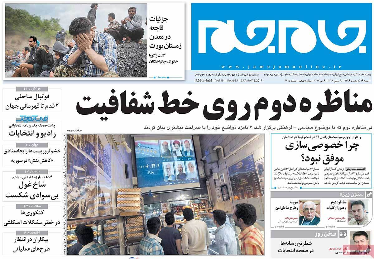 A Look at Iranian Newspaper Front Pages on May 6 - jamejam