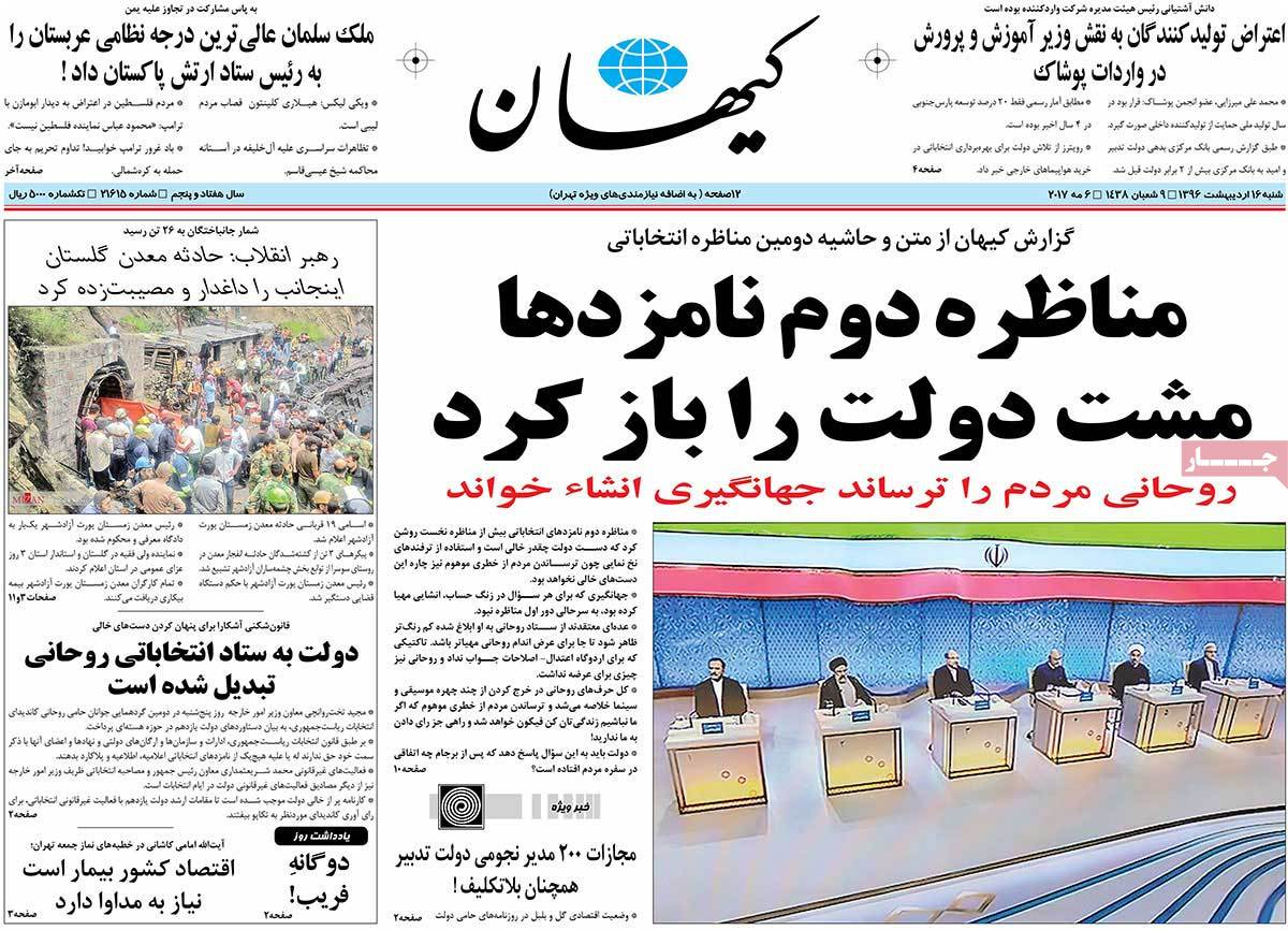 A Look at Iranian Newspaper Front Pages on May 6 - keyhan