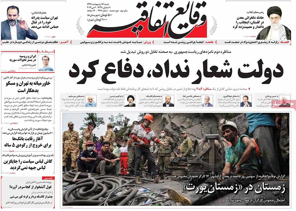 A Look at Iranian Newspaper Front Pages on May 6 - vagaye