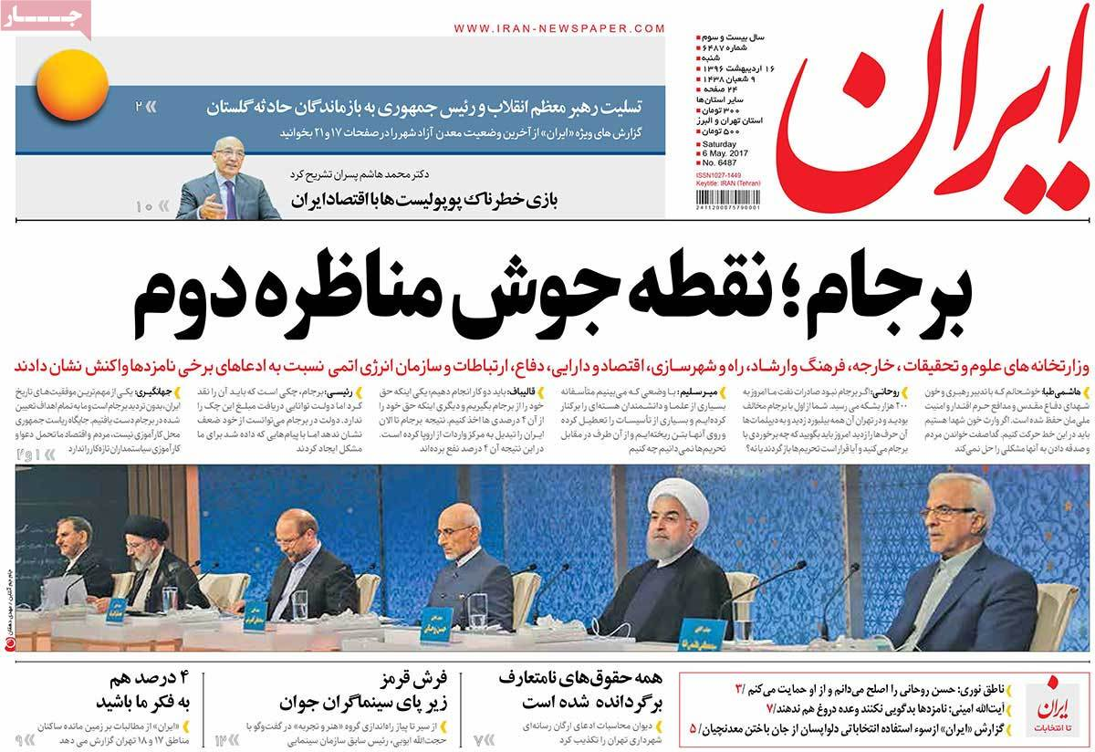 A Look at Iranian Newspaper Front Pages on May 6 - iran
