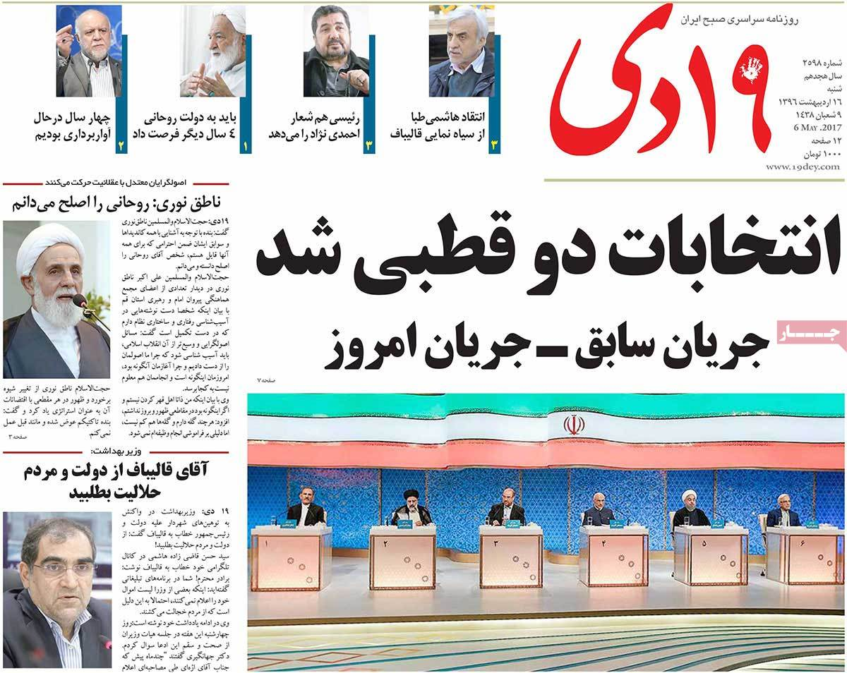 A Look at Iranian Newspaper Front Pages on May 6 - 19 dey