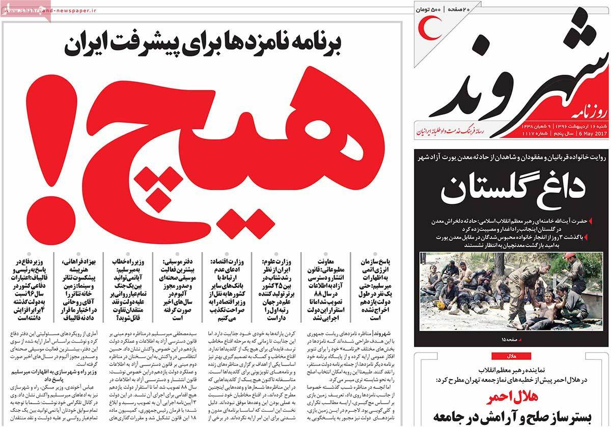 A Look at Iranian Newspaper Front Pages on May 6 - shahrvand