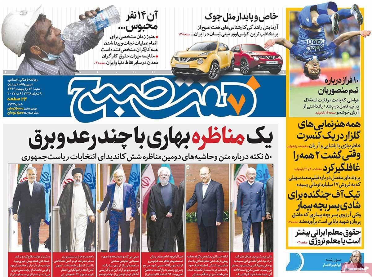 A Look at Iranian Newspaper Front Pages on May 6 - hafte sobh