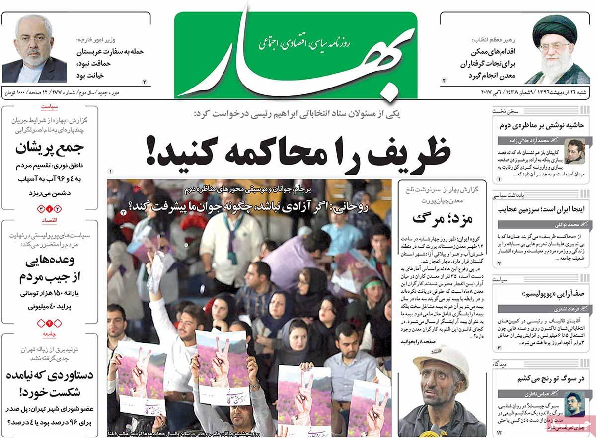 A Look at Iranian Newspaper Front Pages on May 6 - bahar