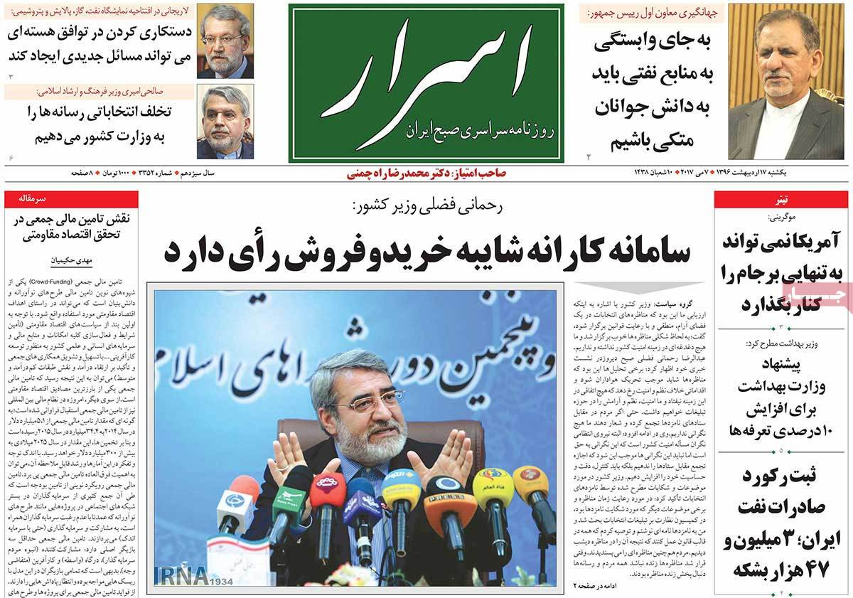 A Look at Iranian Newspaper Front Pages on May 7 - asrar