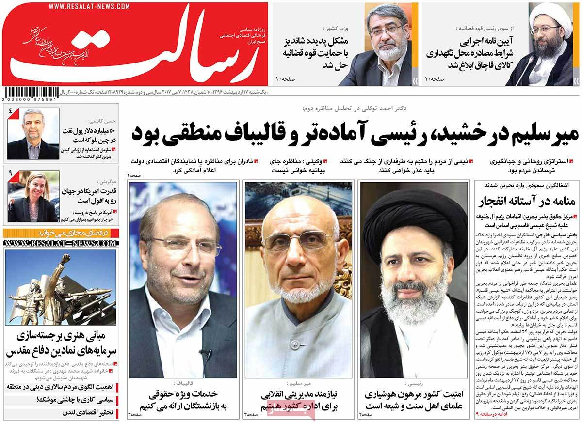 A Look at Iranian Newspaper Front Pages on May 7 - resalat