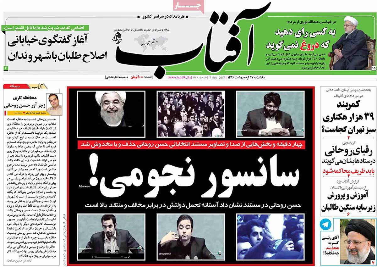 A Look at Iranian Newspaper Front Pages on May 7 - aftab