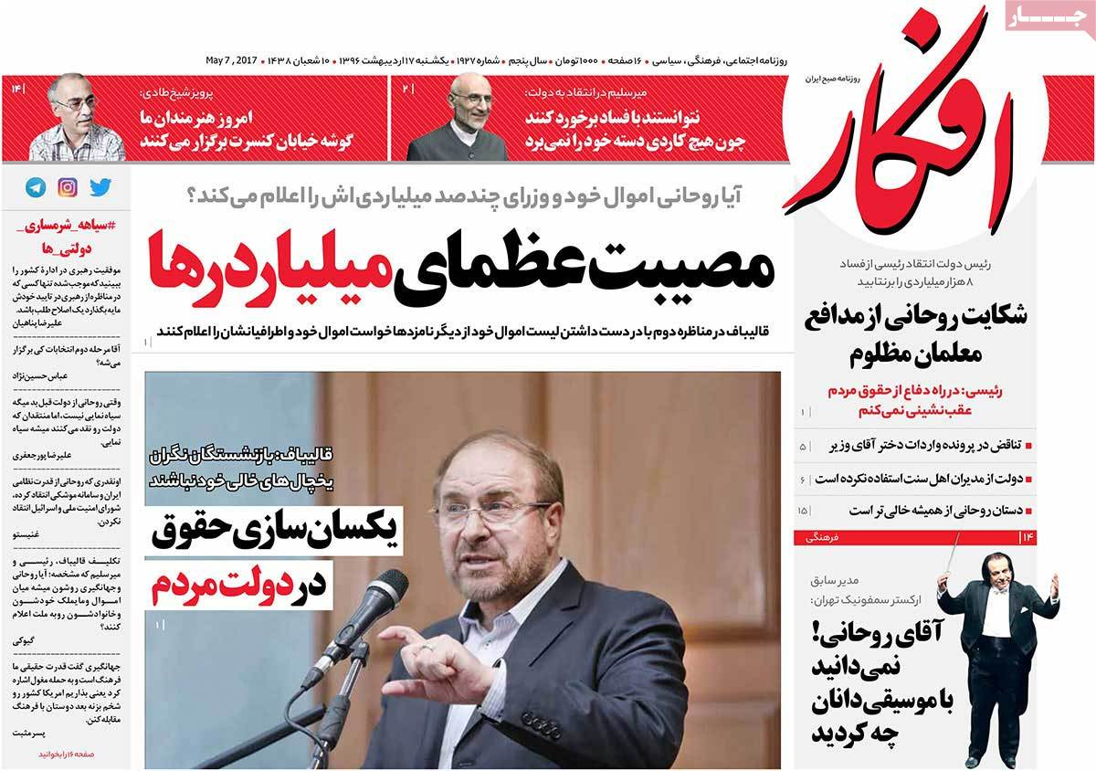 A Look at Iranian Newspaper Front Pages on May 7 - afkar