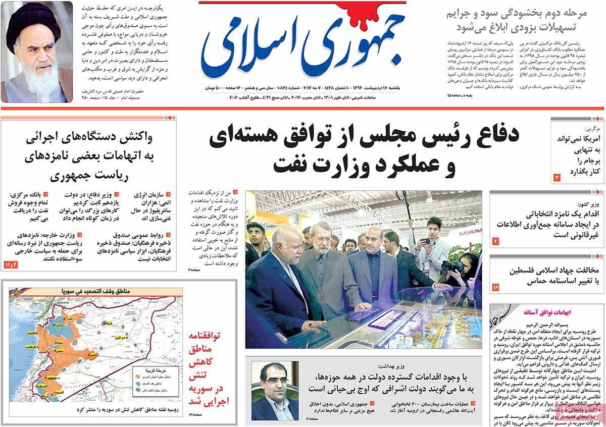 A Look at Iranian Newspaper Front Pages on May 7 - jomhori