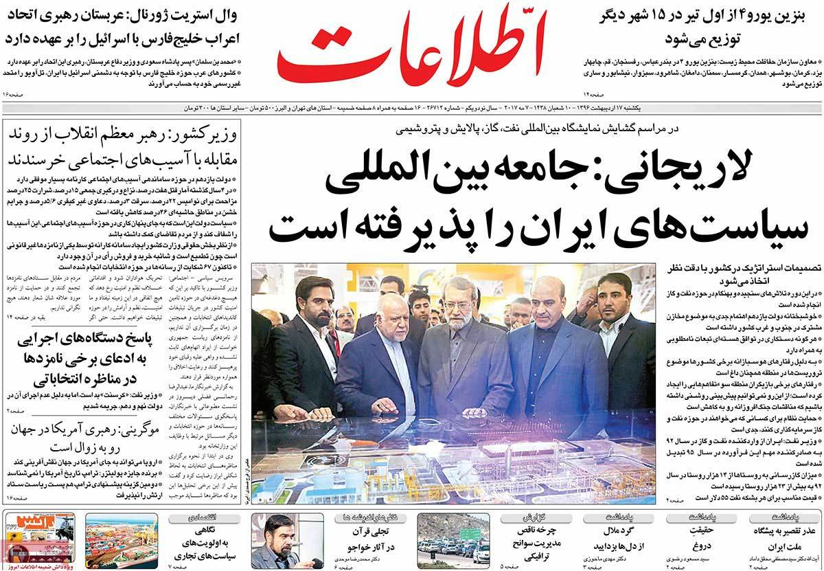 A Look at Iranian Newspaper Front Pages on May 7 - etelaat