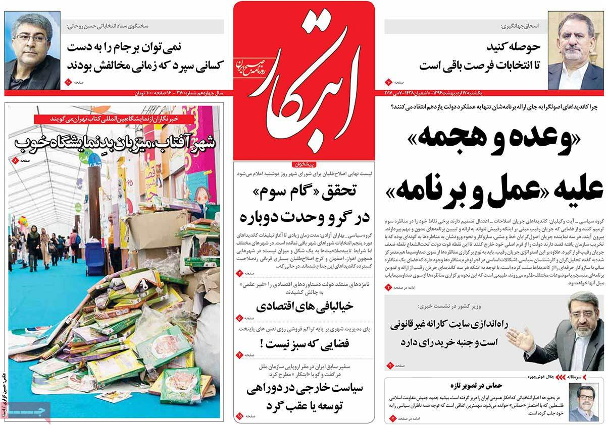 A Look at Iranian Newspaper Front Pages on May 7 - ebtekar