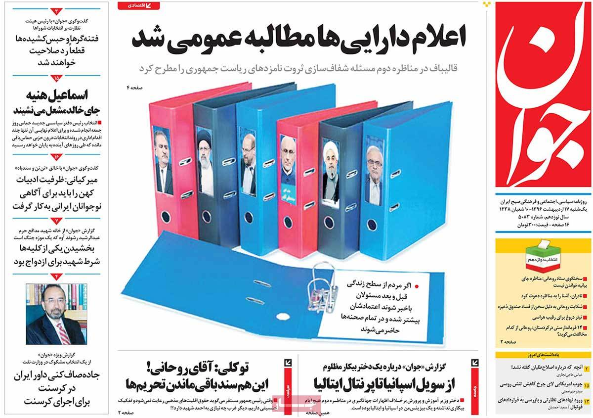 A Look at Iranian Newspaper Front Pages on May 7 - javan
