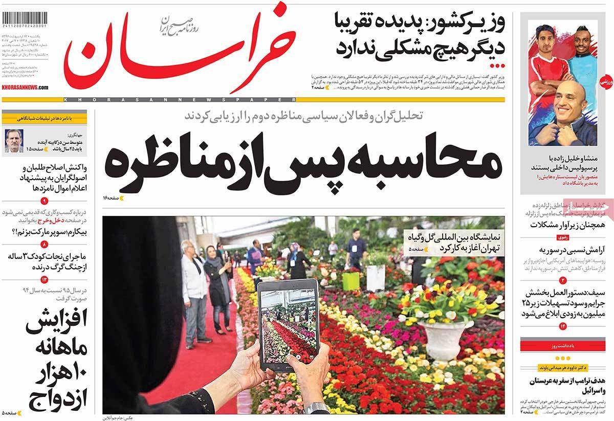 A Look at Iranian Newspaper Front Pages on May 7 - khorasan