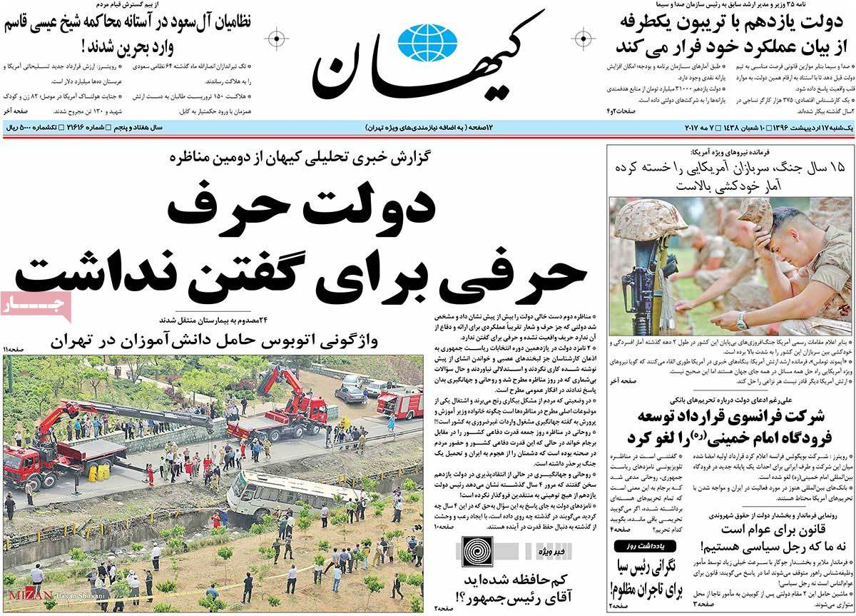 A Look at Iranian Newspaper Front Pages on May 7 - keyhan