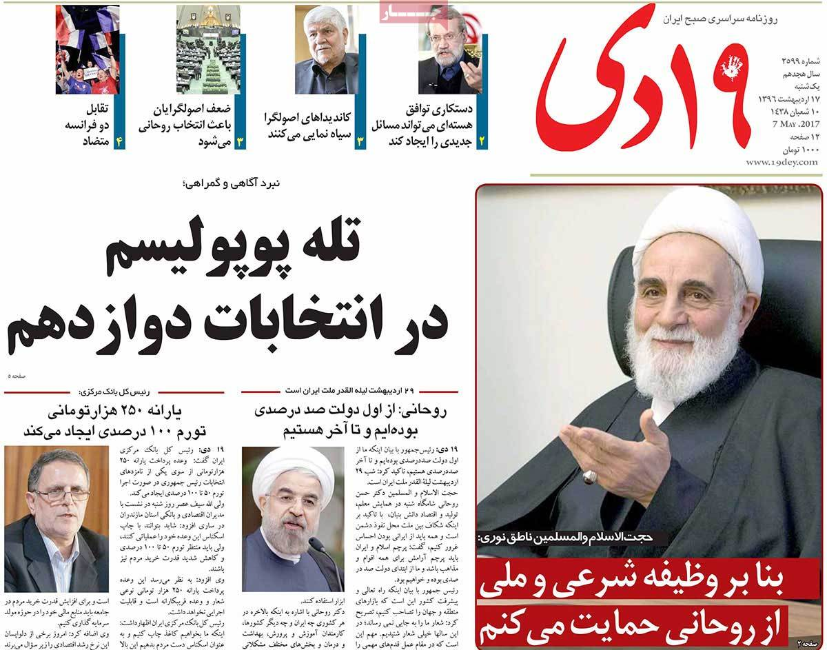 A Look at Iranian Newspaper Front Pages on May 7 - 19 dey