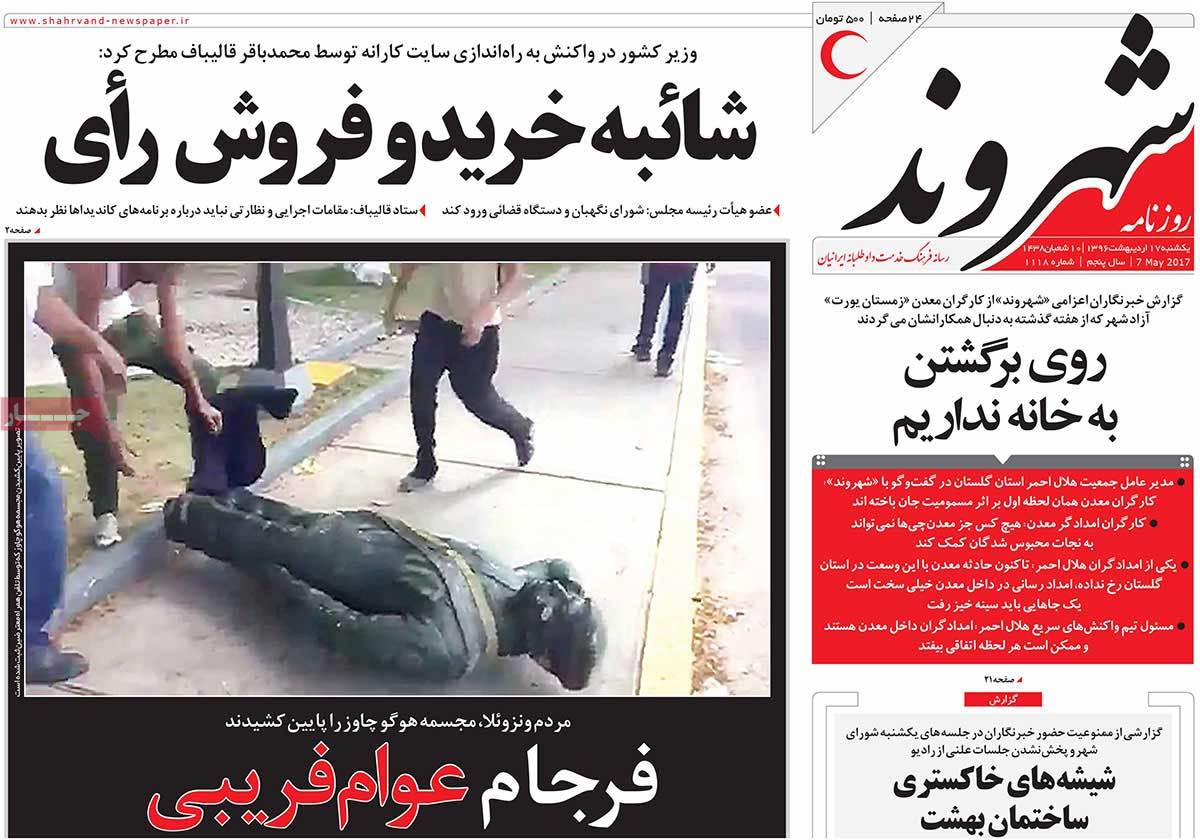 A Look at Iranian Newspaper Front Pages on May 7 - shahrvand