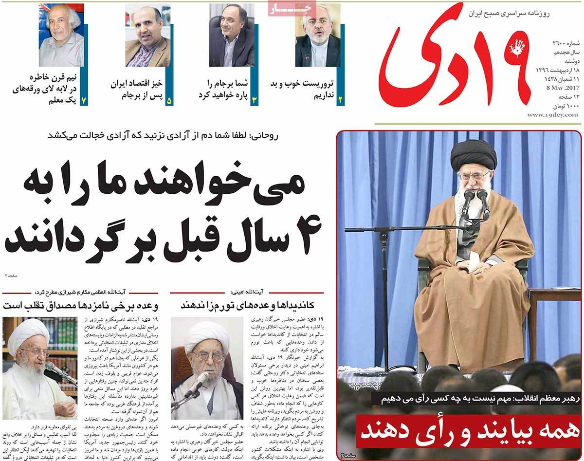 A Look at Iranian Newspaper Front Pages on May 8
