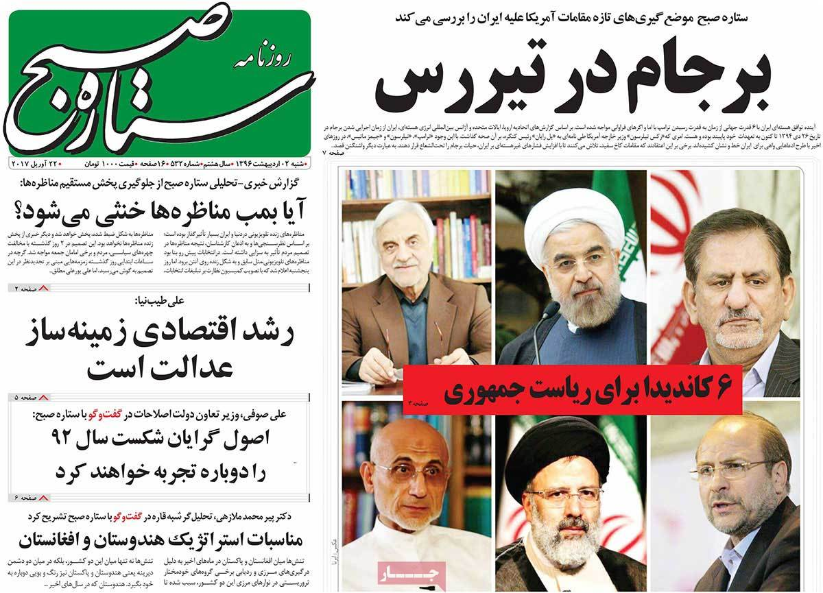 A Look at Iranian Newspaper Front Pages on April 22 - setare sobh