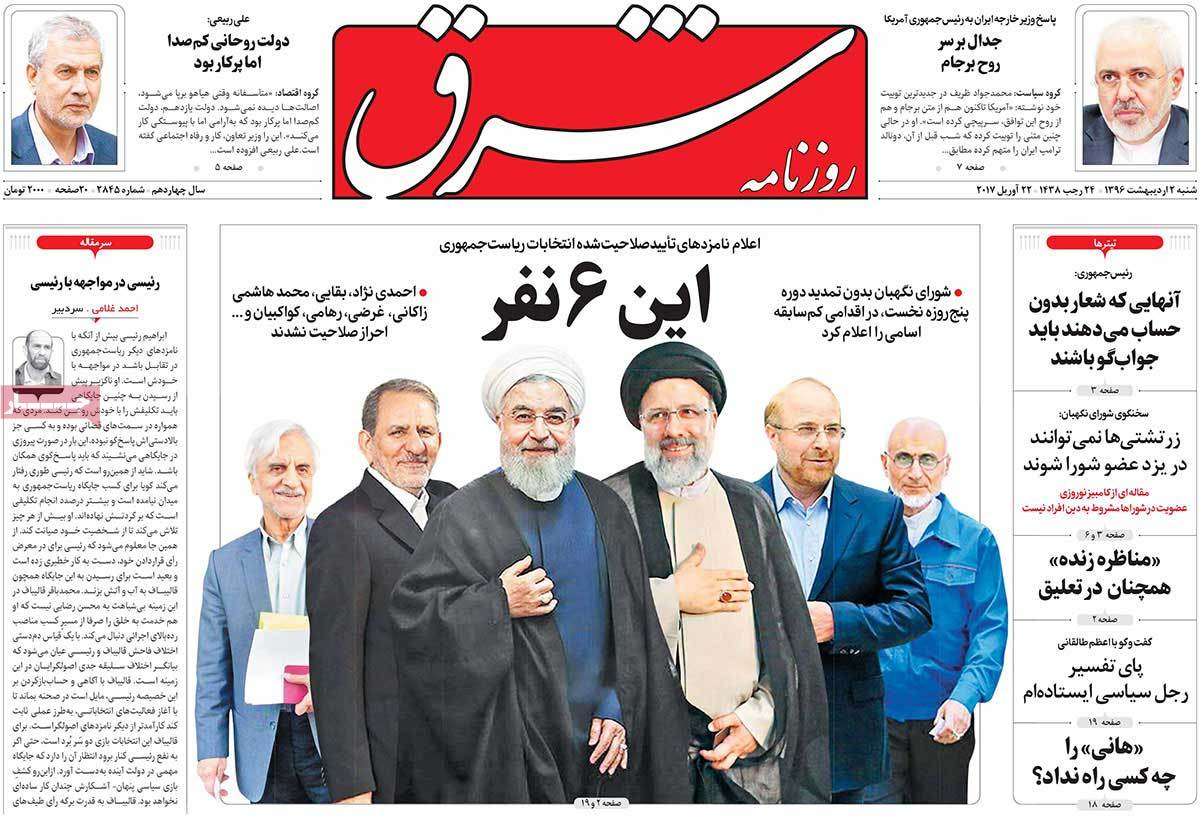A Look at Iranian Newspaper Front Pages on April 22 - shargh