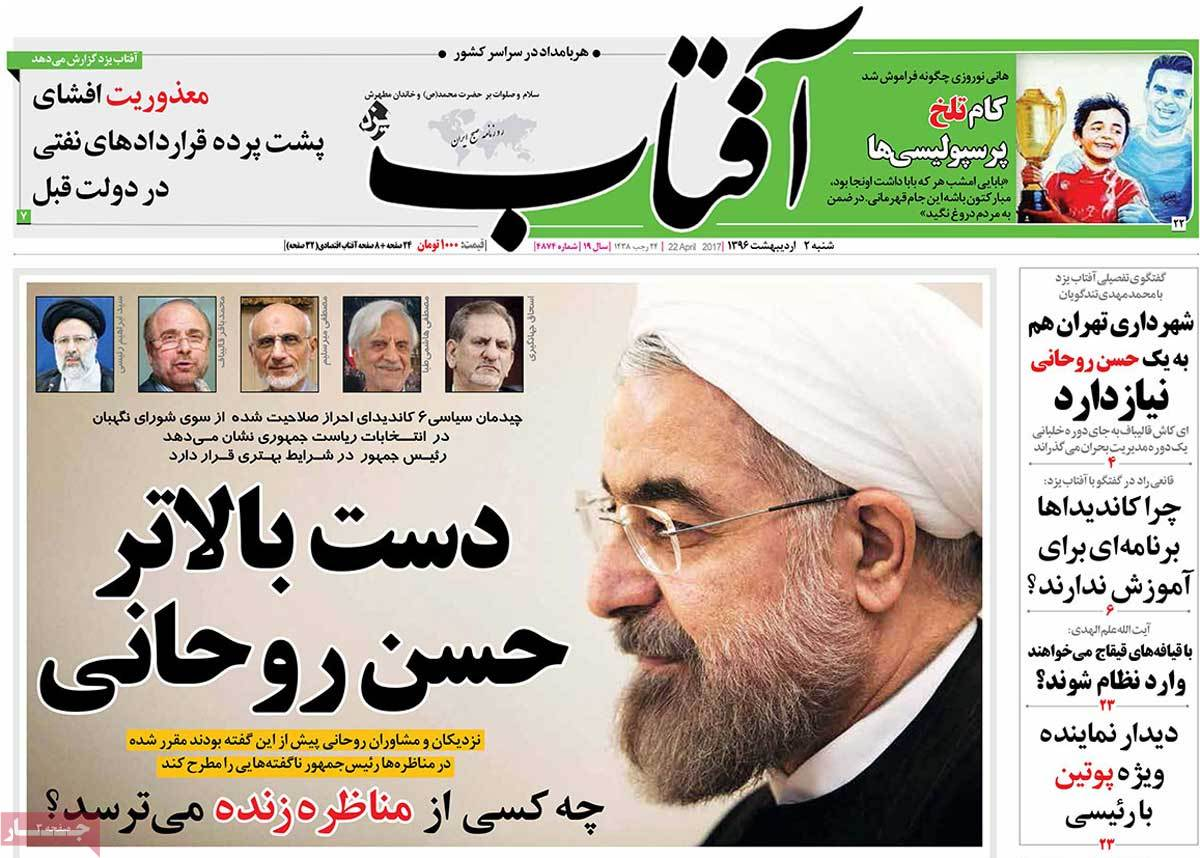 A Look at Iranian Newspaper Front Pages on April 22 - aftabe yazd