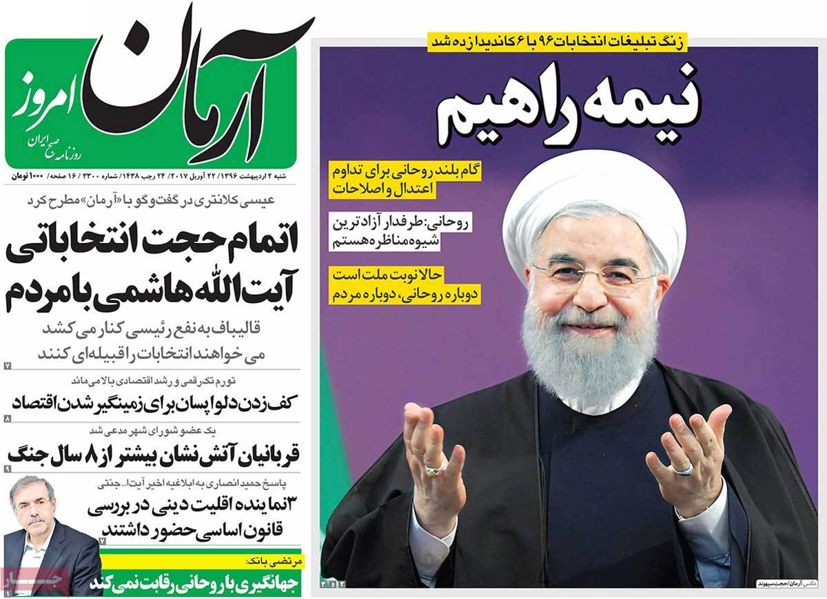 A Look at Iranian Newspaper Front Pages on April 22 - arman