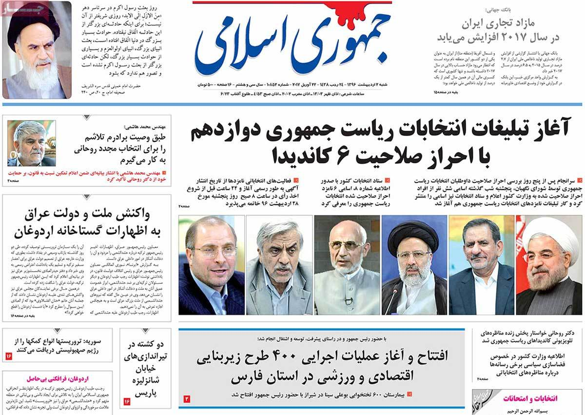 A Look at Iranian Newspaper Front Pages on April 22 - jomhori