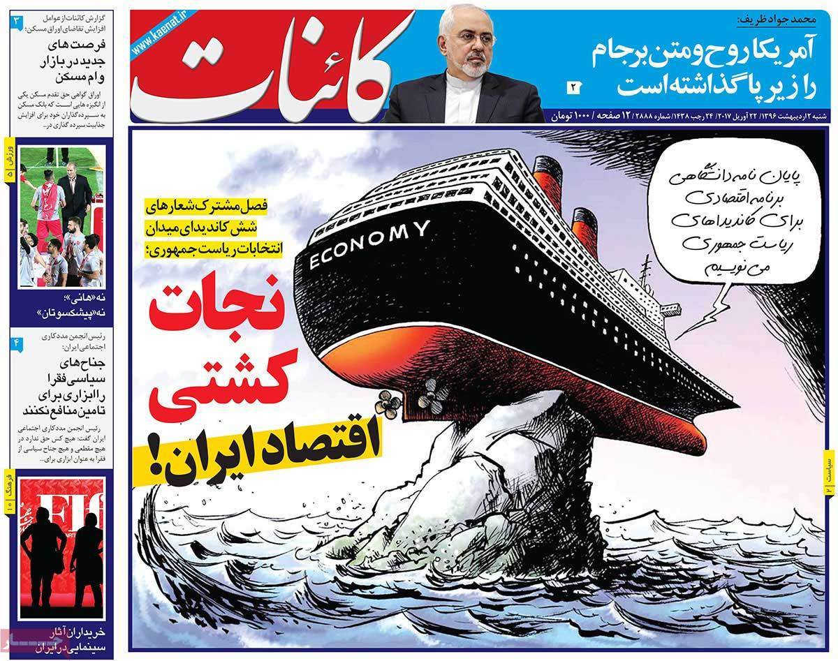 A Look at Iranian Newspaper Front Pages on April 22 - kaenat