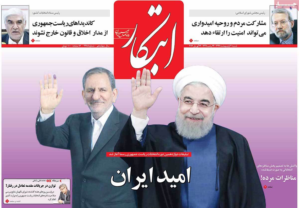 A Look at Iranian Newspaper Front Pages on April 22 - ebtekar