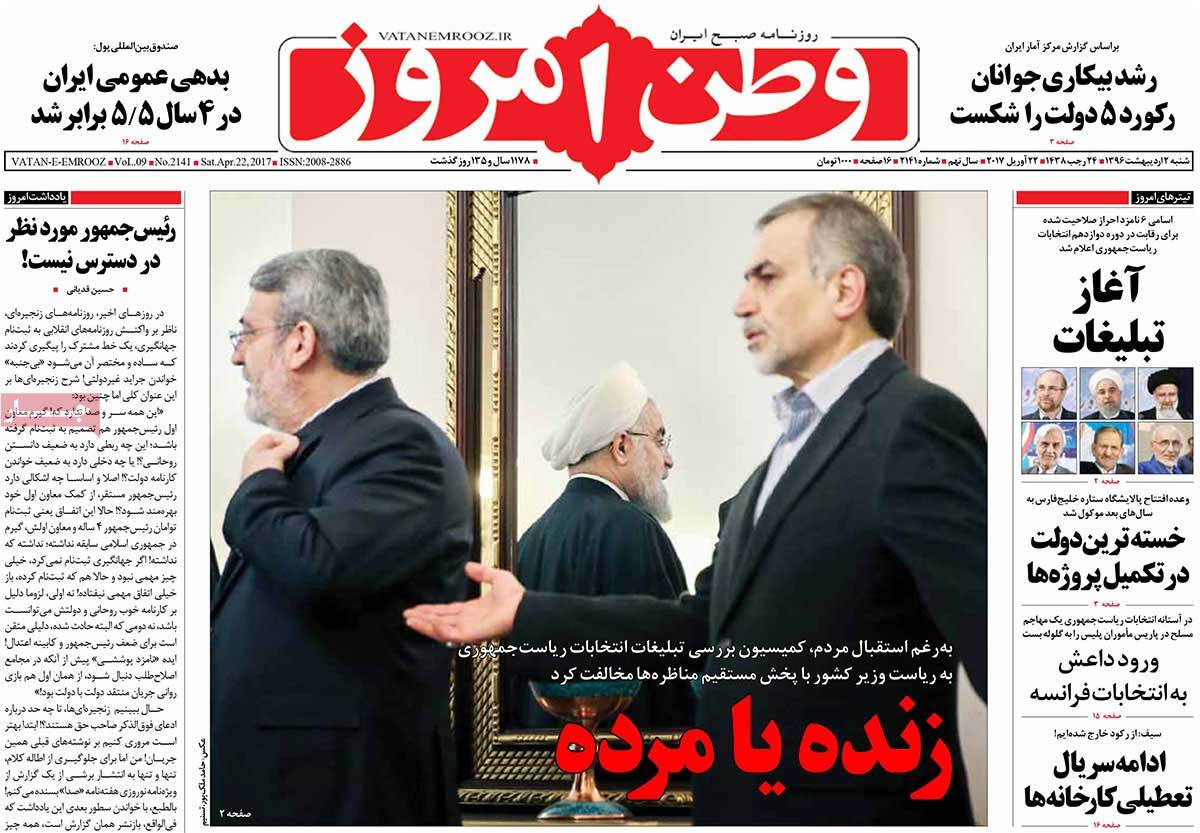 A Look at Iranian Newspaper Front Pages on April 22 - vatane emruz
