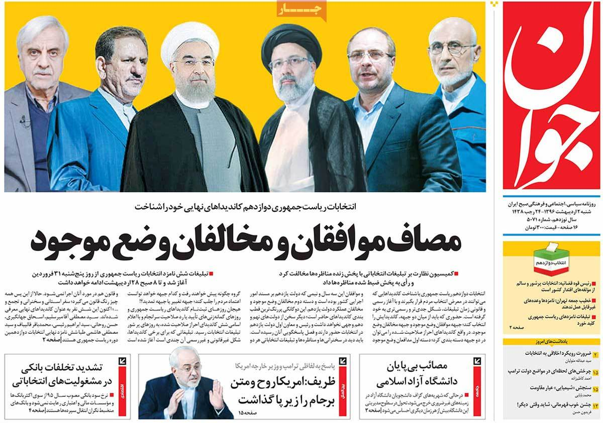 A Look at Iranian Newspaper Front Pages on April 22- javan