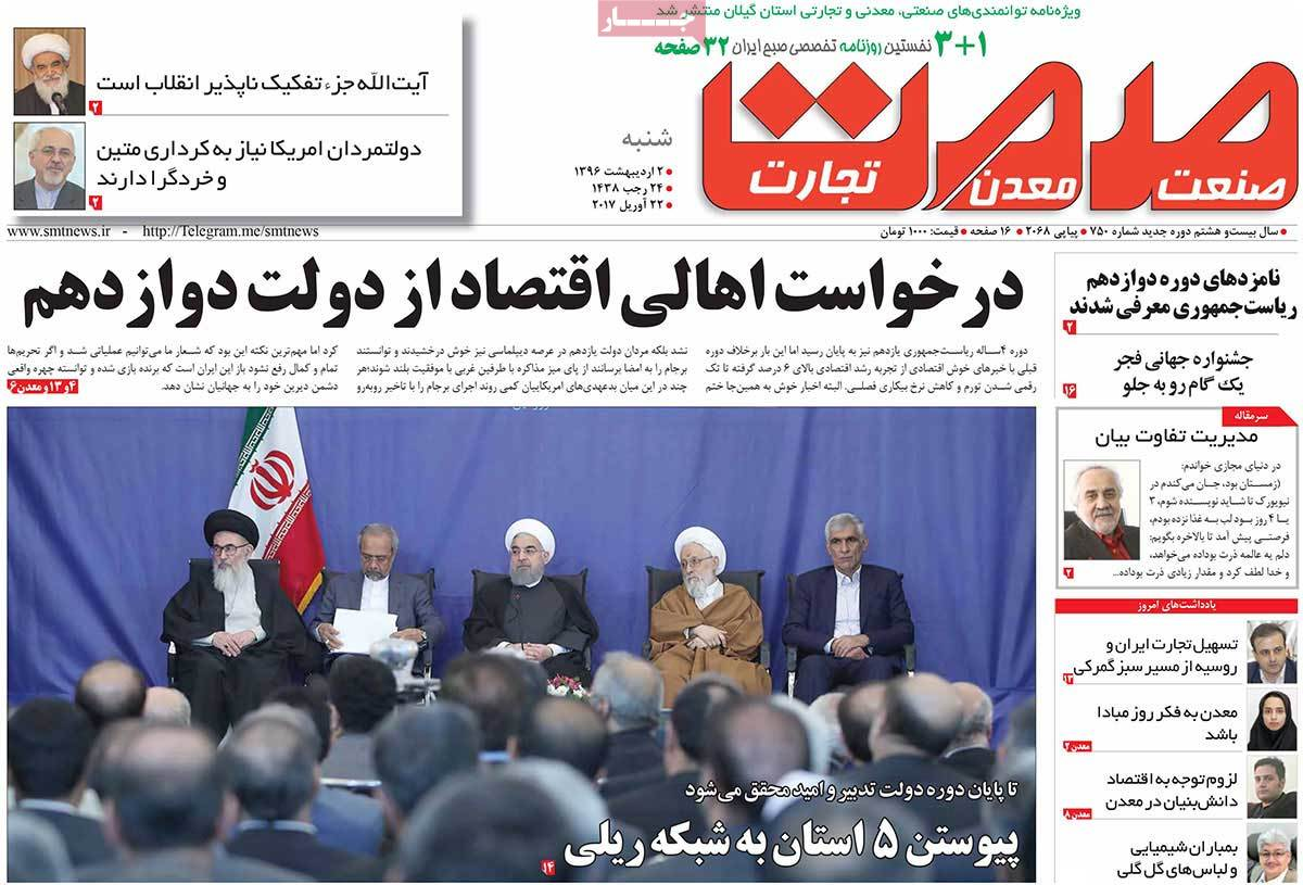A Look at Iranian Newspaper Front Pages on April 22 - sanat