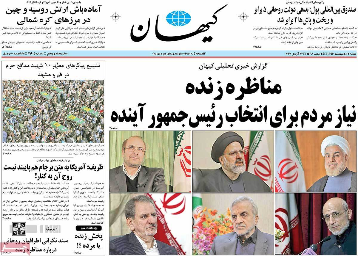 A Look at Iranian Newspaper Front Pages on April 22 - keyhan