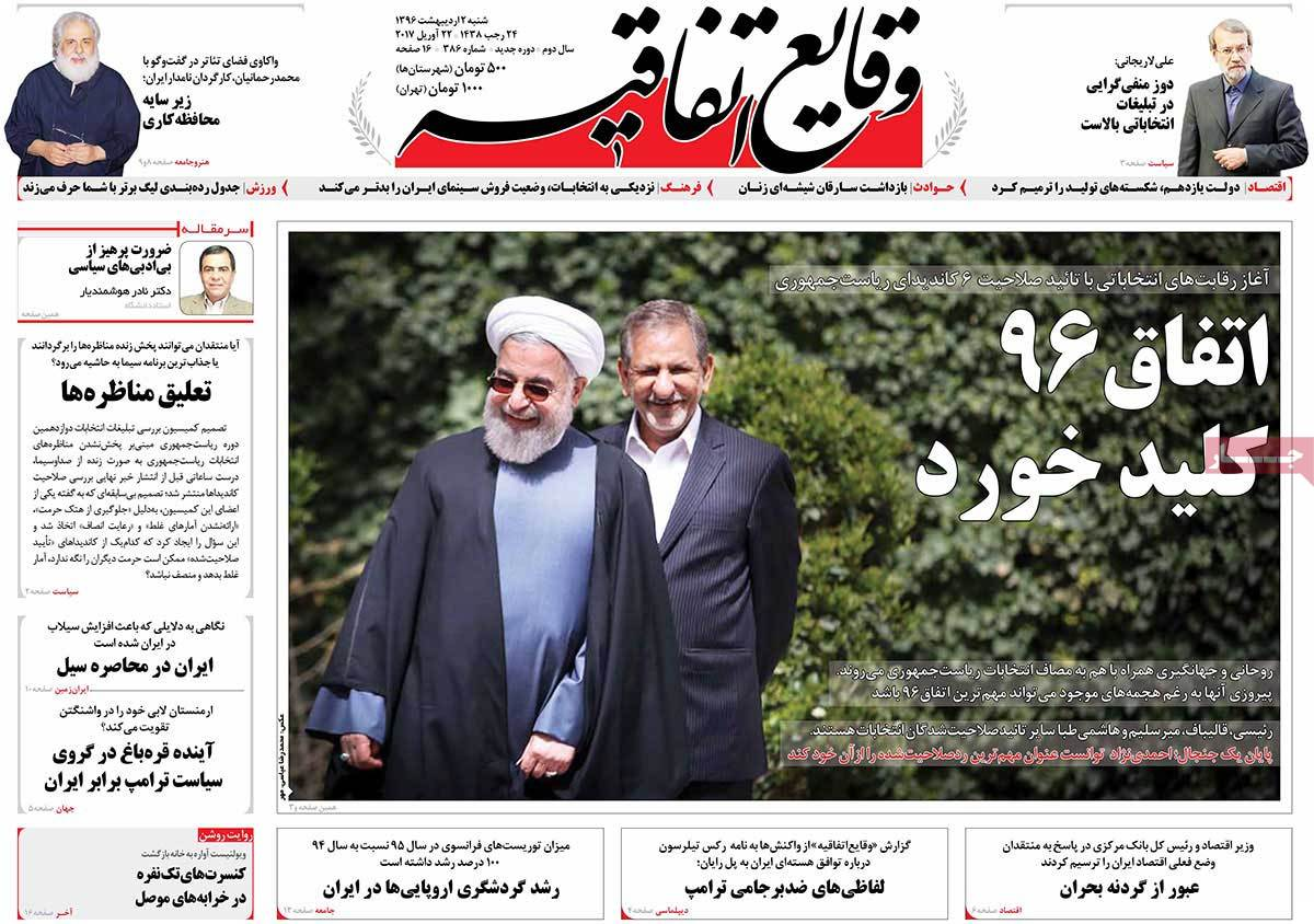 A Look at Iranian Newspaper Front Pages on April 22 - vaghaye