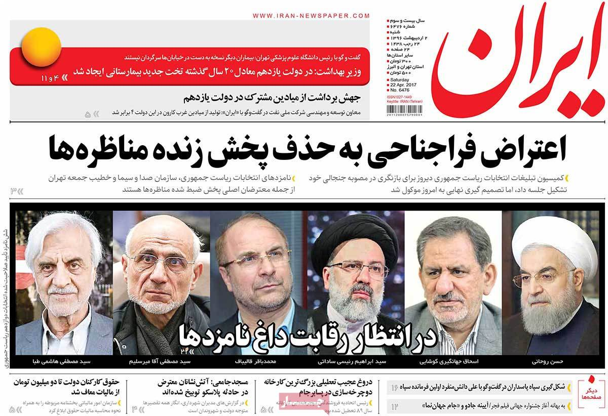 A Look at Iranian Newspaper Front Pages on April 22 - iran