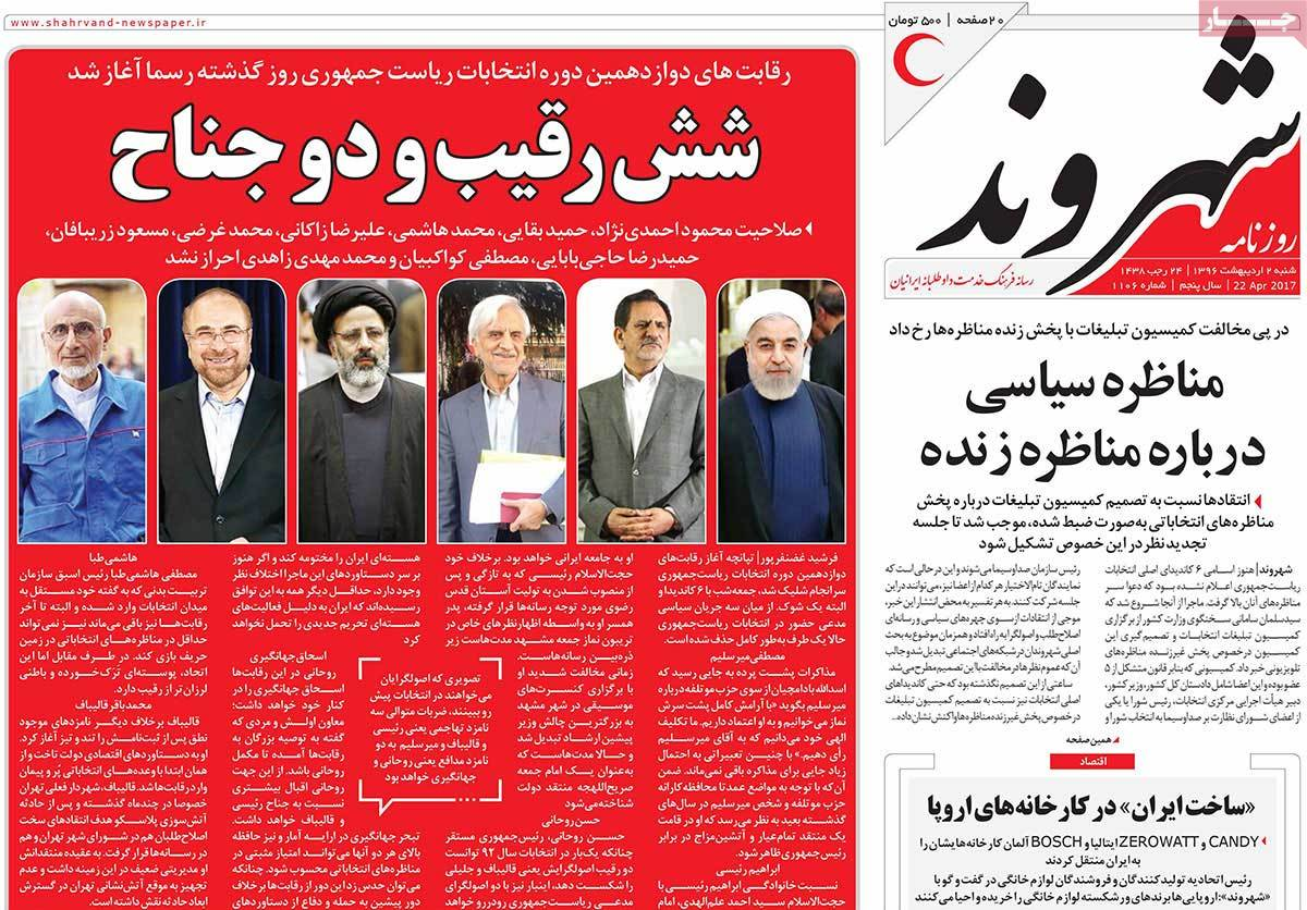 A Look at Iranian Newspaper Front Pages on April 22 - shahrvand