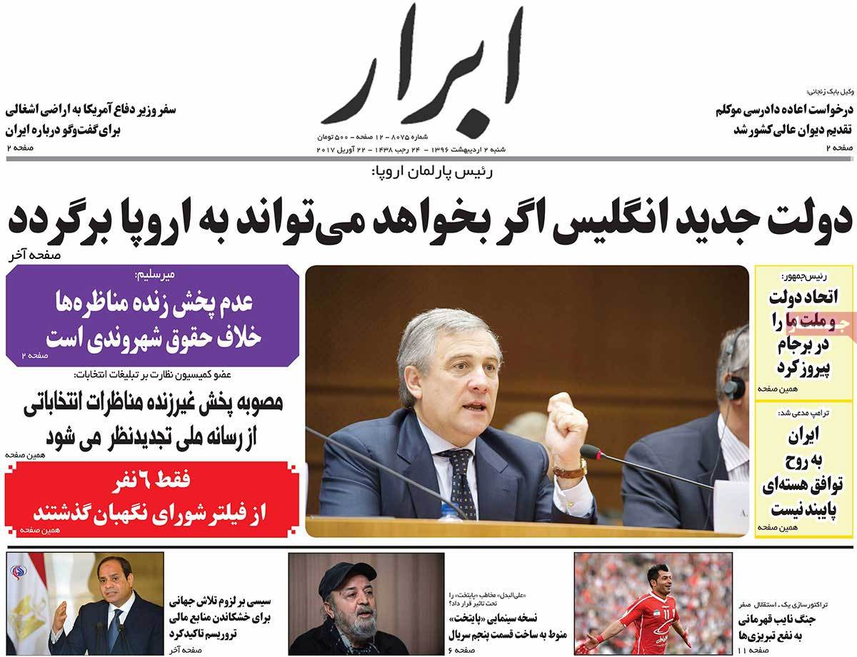 A Look at Iranian Newspaper Front Pages on April 22 - abrar