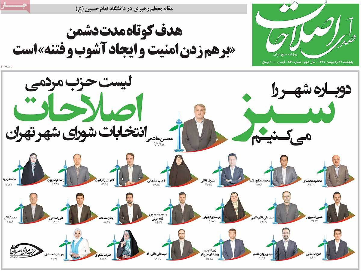 A Look at Iranian Newspaper Front Pages on May 11 - eslahat
