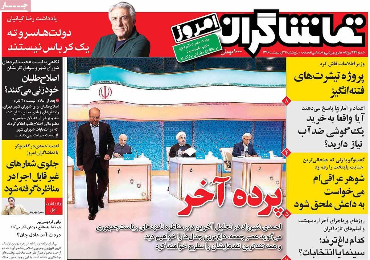 A Look at Iranian Newspaper Front Pages on May 11 - tamashagaran