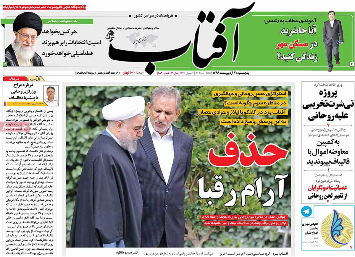 A Look at Iranian Newspaper Front Pages on May 11 - aftab