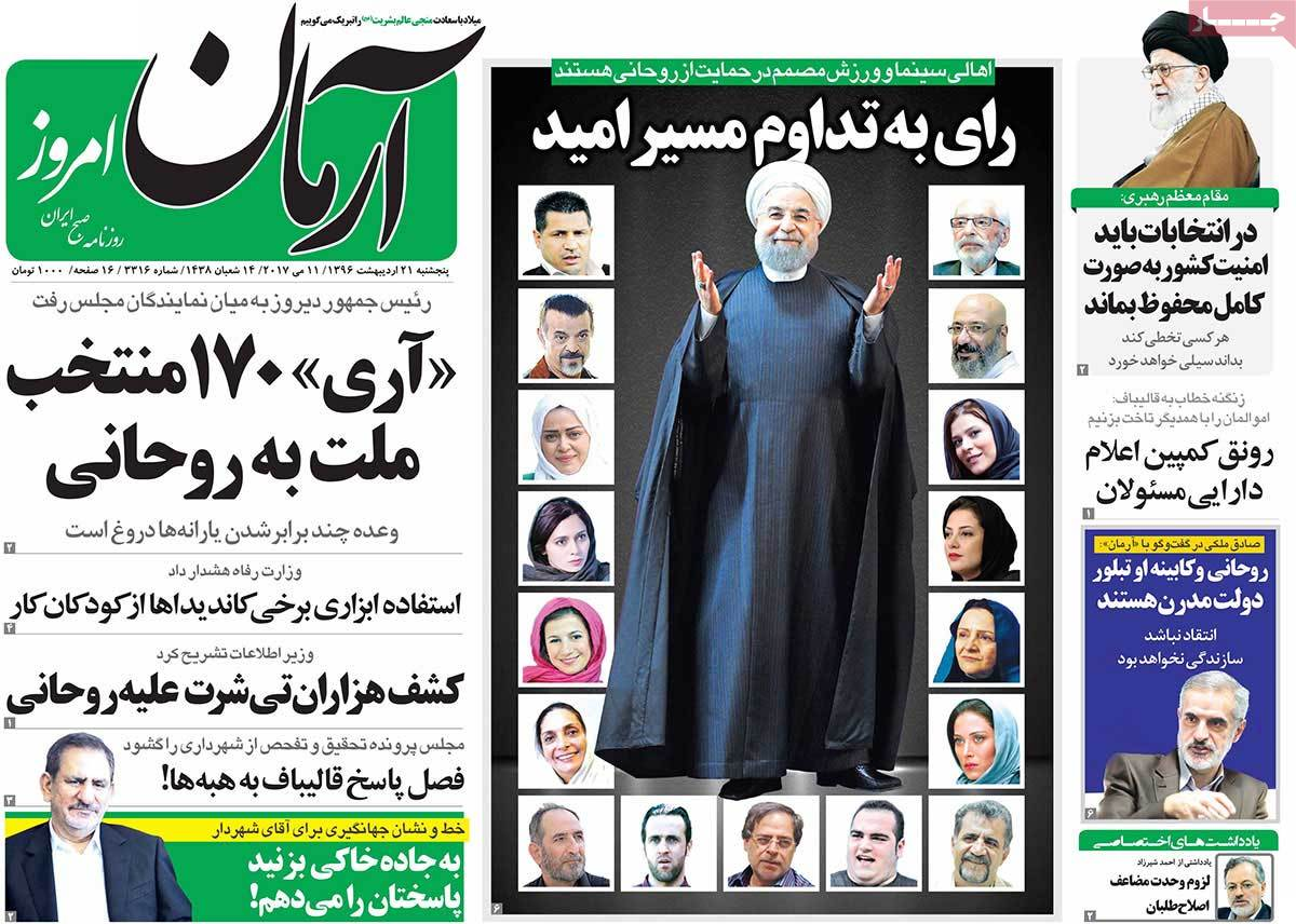 A Look at Iranian Newspaper Front Pages on May 11 - arman