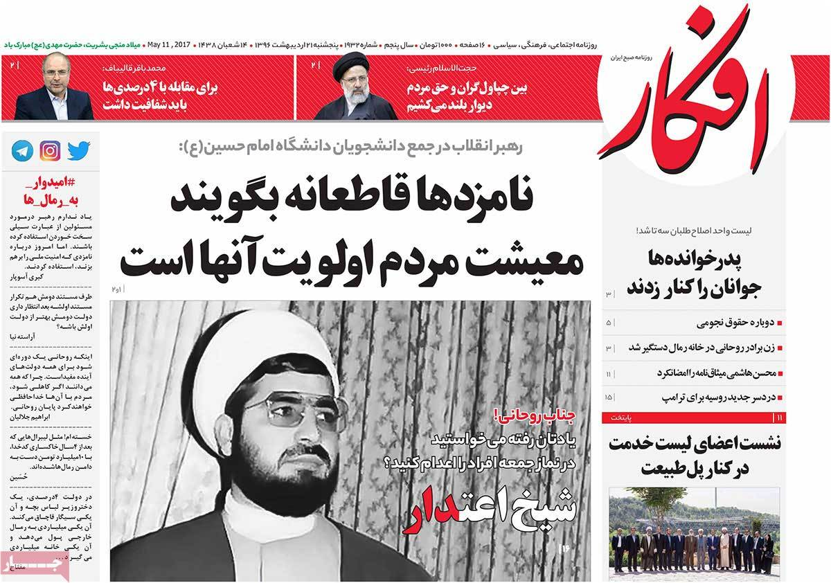 A Look at Iranian Newspaper Front Pages on May 11 - afkar