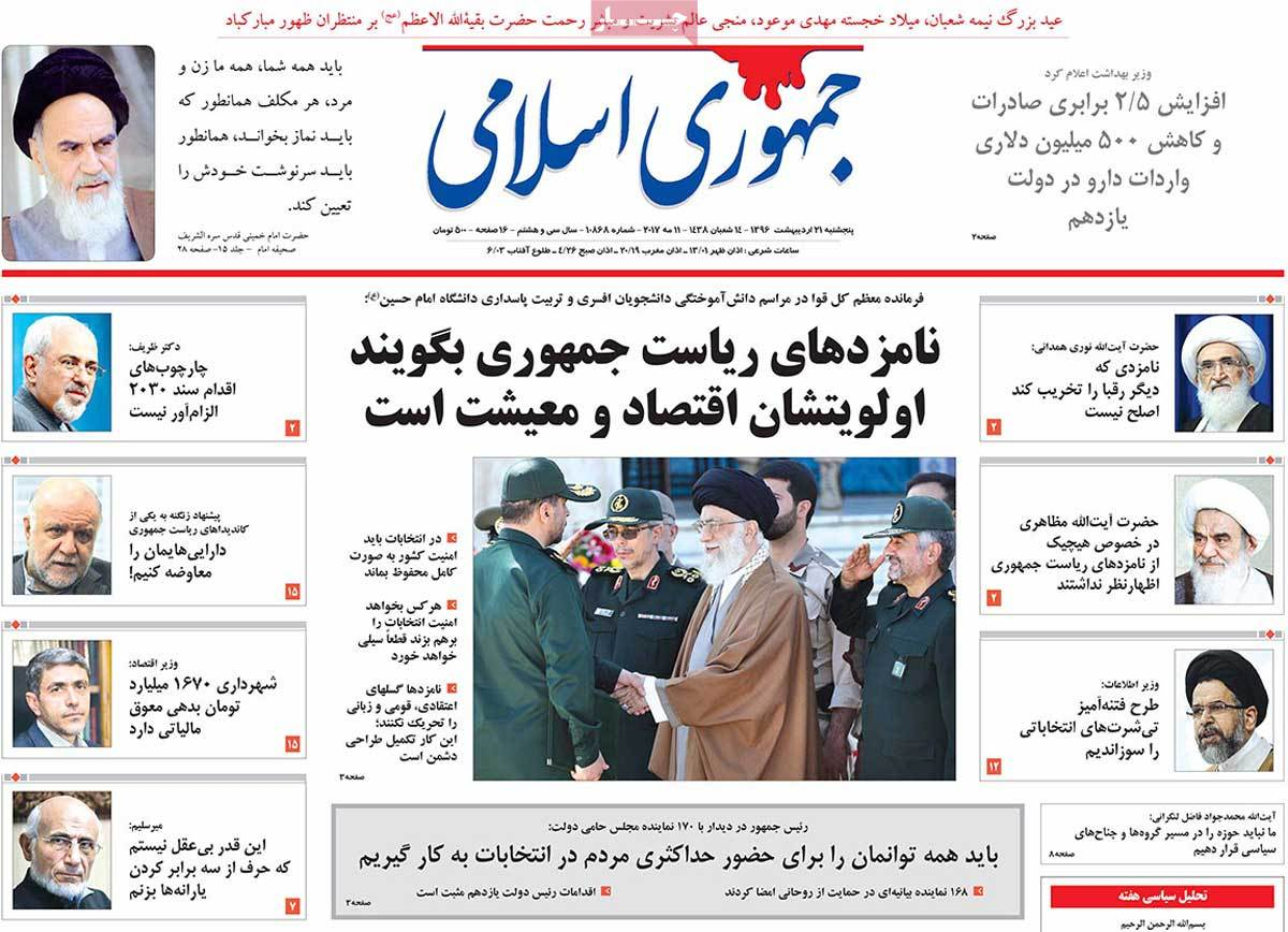 A Look at Iranian Newspaper Front Pages on May 11 - jomhori