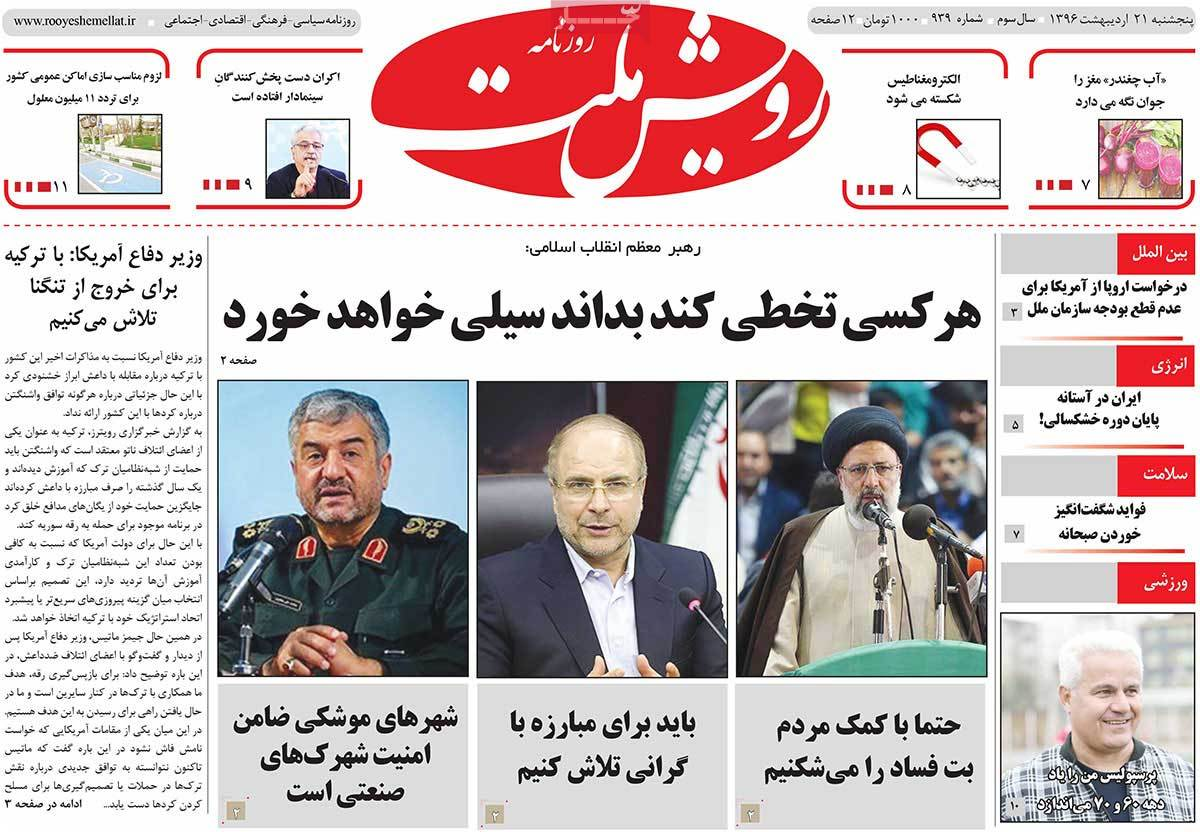 A Look at Iranian Newspaper Front Pages on May 11 - royesh mellat