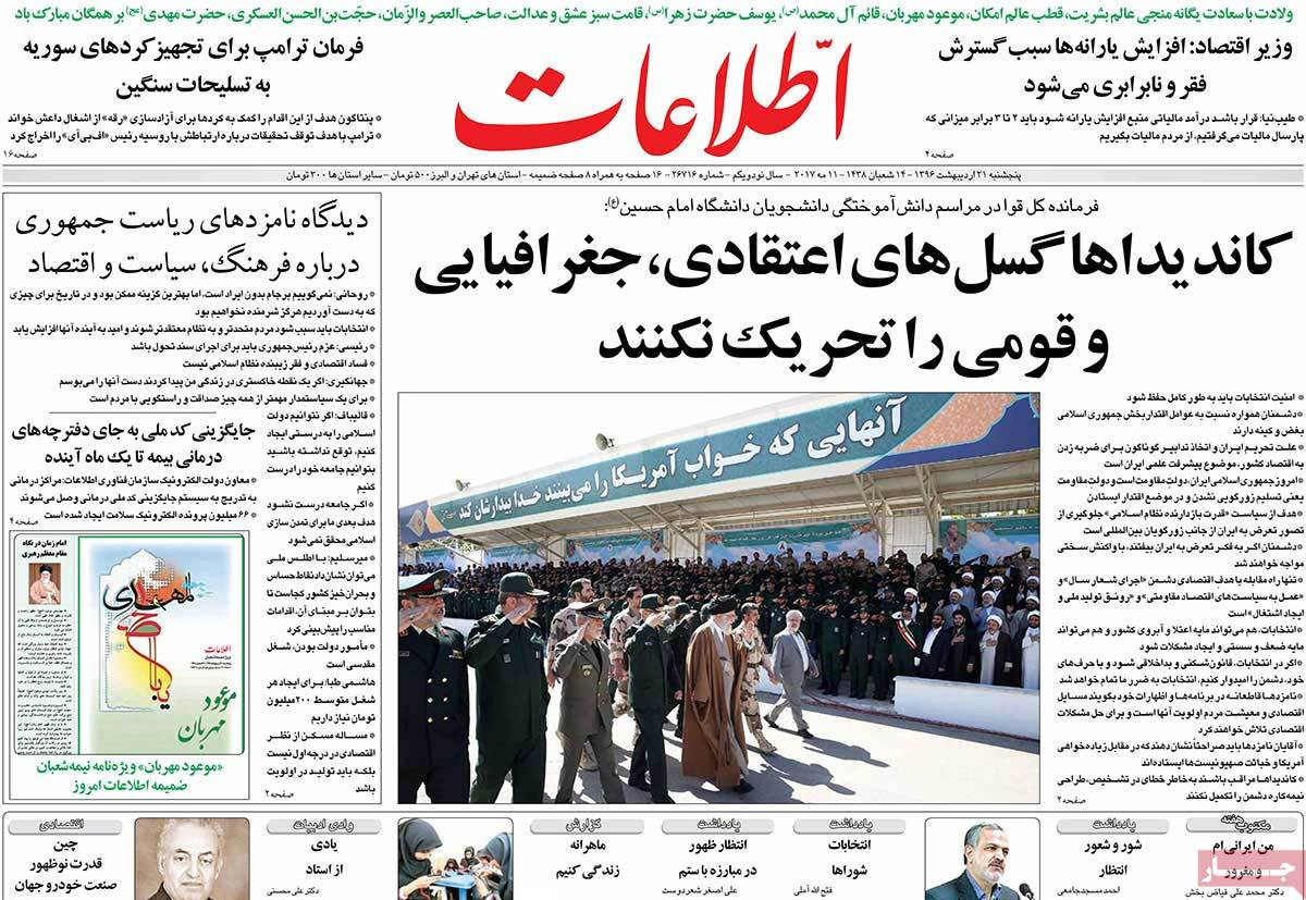 A Look at Iranian Newspaper Front Pages on May 11 - etelaat